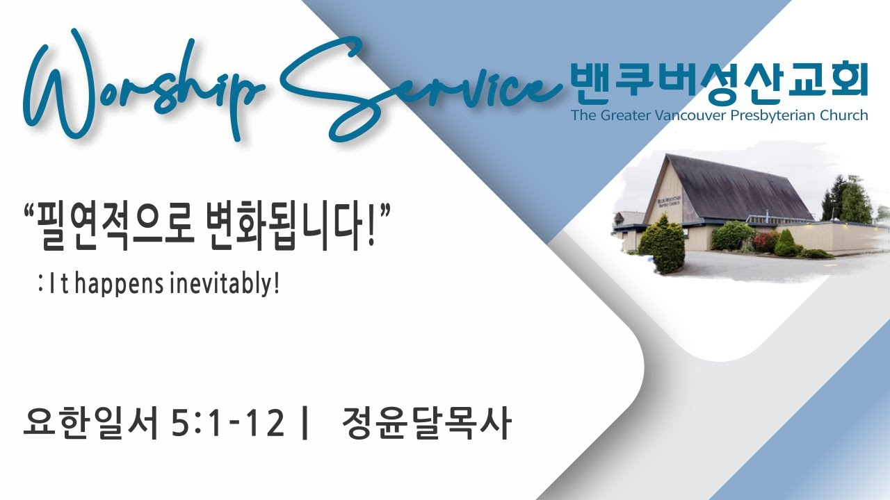2021-07-25 밴쿠버성산교회 주일예배