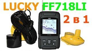 Эхолот Lucky ff718Li 2 в 1. Универсальные беспроводной эхолот с проводным датчиком Lucky. Обзор.