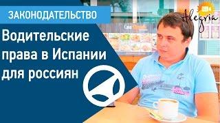 Водительские права в Испании для россиян. Личный опыт получения (Сергей Могиленский)