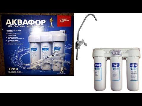 Установка системы очистки воды Аквафор Трио норма умягчающий