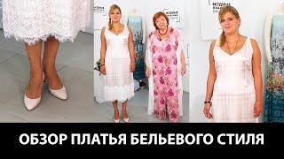 Показ шелкового платья. Обзор платья в бельевом стиле с кружевами. Легкое платье в стиле burberry.