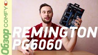 Remington PG6060 - триммер с широким комплектом - Обзор от Comfy.ua