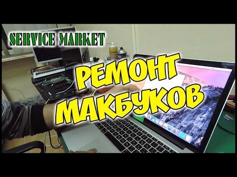 Ремонт Macbook   Ремонт Mac в Симферополе Севастополе Ялте Крыму