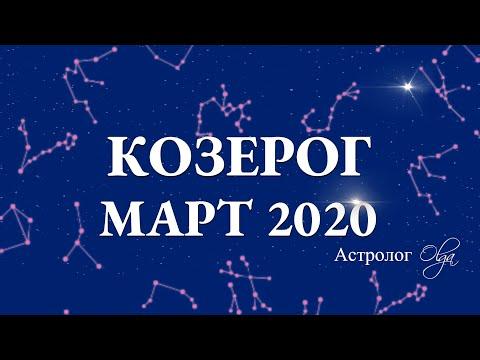 КОЗЕРОГ гороскоп на МАРТ 2020. Сатурн во 2 доме. Астролог Olga