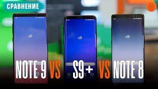 Сравнение Samsung Note 9 с S9+ и Note 8