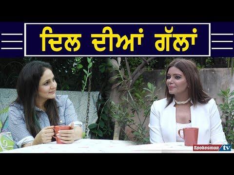 ਦਿਲ ਦੀਆਂ ਗੱਲਾਂ Satinder Satti ਨਾਲ