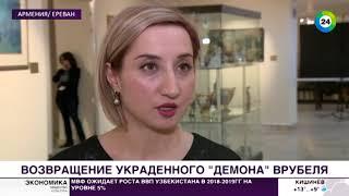 Украденный «Демон» вернулся в Ереван