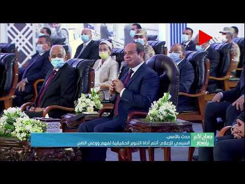 صباح الخير يا مصر - الرئيس السيسي للإعلام: أنتم آداة التنوير الحقيقية لفهم ووعي الناس