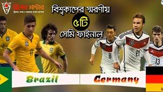 বিশ্বকাপের স্মরণীয় ৫টি সেমি ফাইনাল ম্যাচ | 5 Memorable matches of World cup | বিশ্বকাপ সেমিফাইনাল