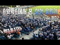 스윗박스에서 본 삼성 라이온즈 응원[시즌2]
