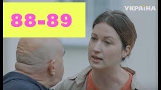 Кольцо с Рубином 88 - 89 серия - Полный анонс