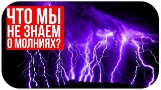 Небесный огонь - Чем на самом деле опасна молния? Документальные фильмы Discovery HD на русском