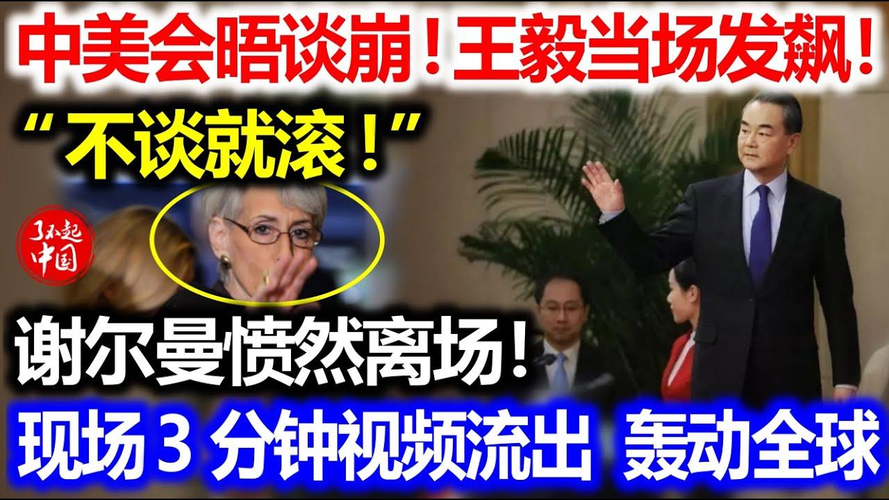 """中美会晤谈崩!王毅当场发飙!""""爱谈不谈!哪来回哪去!""""谢尔曼愤然离场!现场3分钟视频流出!轰动全球!"""