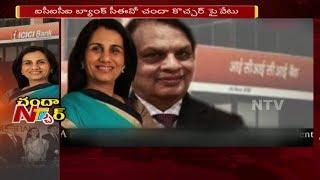 ICICI-Videocon Scam: Allegations Against Chanda Kochhar | చందాకొచ్చర్ పై బ్యాంక్ నమ్మకం కోల్పోయిందా?