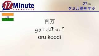 タミル語を学ぶ (パート2)