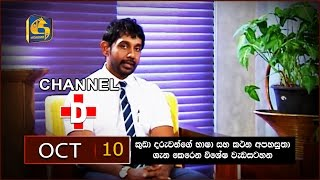 Channel D | Interview with Dr. Rasitha Perera - 10th October 2016