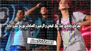 مهرجان وانادي غناء علاء فيفتي و الزعيم و السادات توزيع عمرو حاحا