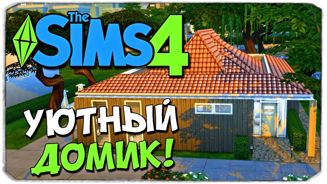 Sims 4: КАК ПОСТРОИТЬ ДОМ МЕЧТЫ?