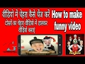 how to change face in video android, how to make funny videos in mobile [Hindi - हिन्दी]
