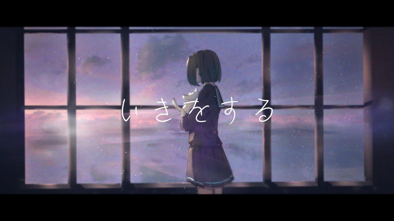 low meow「いきをする」feat.MAYU