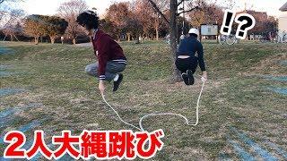 【遊び】大縄を2人だけでも遊べる方法を発明しました!!!