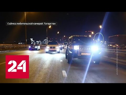 Внедорожники и танцы: видеочеллендж в Казани закончился штрафом - Россия 24