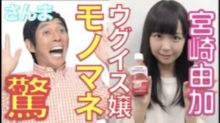初登場のジュースジュースの宮崎由加ちゃんが甲子園のウグイス嬢の特技...