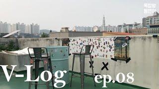 ep08 옥탑방 꾸미기, 드럼통 테이블, 옥탑방 식물키…