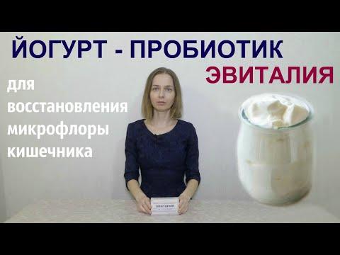 Закваска эвиталия инструкция по применению в мультиварке без режима йогурт