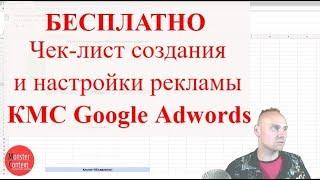 Чек-лист создания и настройки рекламы КМС Google Adwords | Бесплатный пошаговый чек-лист Google Ads