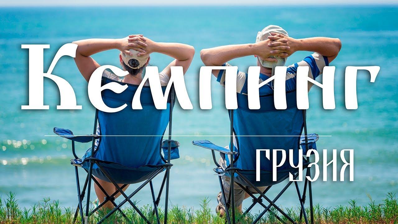 #15 Грузия: Кемпинг на берегу черного моря, на черных песках пляжа Уреки.  [ Kavkaz ]