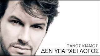 Panos Kiamos - Den Yparxei Logos (New Song)