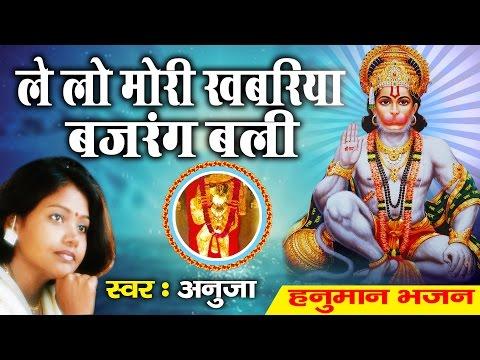 Hanuman Bhajan    Le Lo Mori Khabriya Bajrangbali    Anuja    Jyoti Chaurasiya # Ambey Bhakti