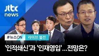 [라이브 썰전] 민주당
