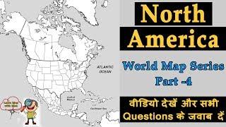 North America Map   उत्तरी अमरीका का मानचित्र   World Map   World Geography