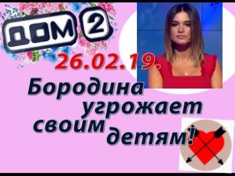 Дом 2 новости слухи 26 февраля. 26.02.19. Бородина угрожает своим детям.