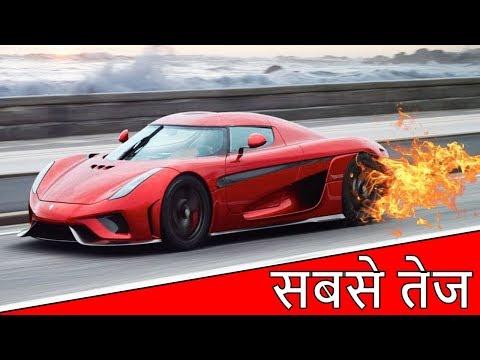 5 Fastest Cars in the world | दुनिया की 5 सबसे तेज़ कारें