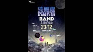 Publication Date: 2017-12-16 | Video Title: 漆黑裡仍然鏗鏘 Band show 宣傳片