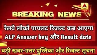 Railway ALP result date 2018, answer key, RRB Latest update,Jobs 2018,CBT 1 result,जरूरी सूचना Hindi