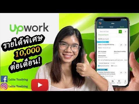 แนะนำวิธีหารายได้เสริมจากงานฟรีแลนซ์ มนุษย์เงินเดือนก็ทำได้ เพิ่มรายได้ 10,000 บาท/เดือน!!!