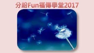 Publication Date: 2017-07-01 | Video Title: 分紛Fun福傳學堂2017