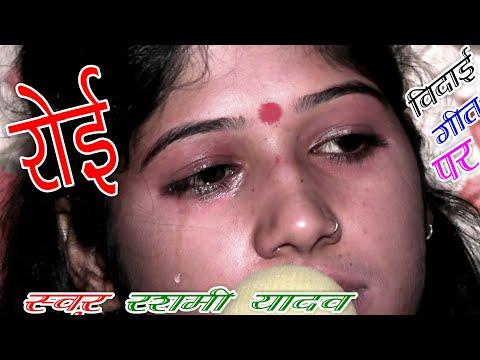 पहली बार रोई @रशमी शास्त्री /विदाई गीत पर /rashmi Shastri /vk Studio 9412487476