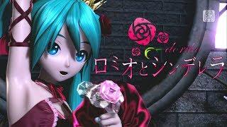 [1080P Full風] Romeo and Cinderella ロミオとシンデレラ -Hatsune Miku 初音ミク English lyrics romaji subtitles