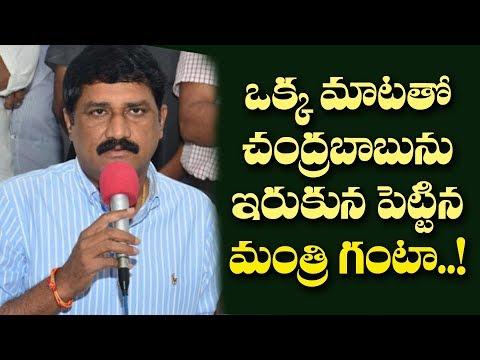 మంత్రి గంటా మాటతో టీడీపీలో ప్రకంపనలు..!| Minister Ganta Srinivasa Rao Comments Create Vibe in TDP