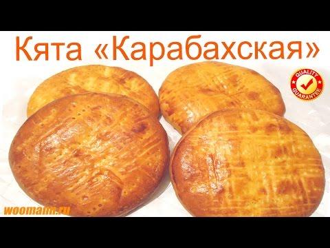 Кята карабахская азербайджанская кята.Kətə