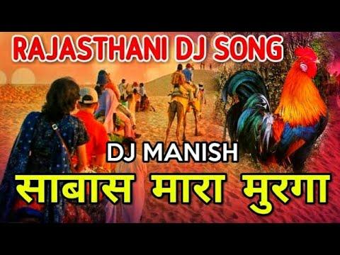 Kukdo Re Kukdo (Rajasthani Dance Remix) Dj Manish || Rajasthani Remixes || Rajasthani Dj Song