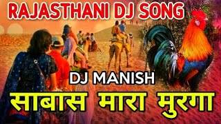 Kukdo Re Kukdo (Rajasthani Dance Remix) Dj Manish || Rajasthani Remixes || Rajasthani Dj Song