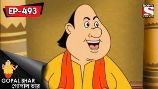 Gopal Bhar Bangla - গোপাল ভার) - Episode 493 - Krishnanagerer Nirbachan - 1st April, 2018