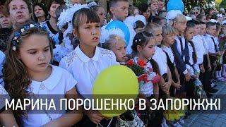видео На Прикарпатті Марина Порошенко відкрила