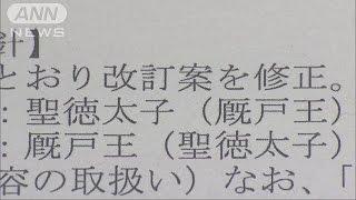 文部科学省は、中学の歴史の授業で「聖徳太子」を「厩戸王」に改めると...